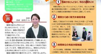 熊本市子育て支援優良企業に認定されました
