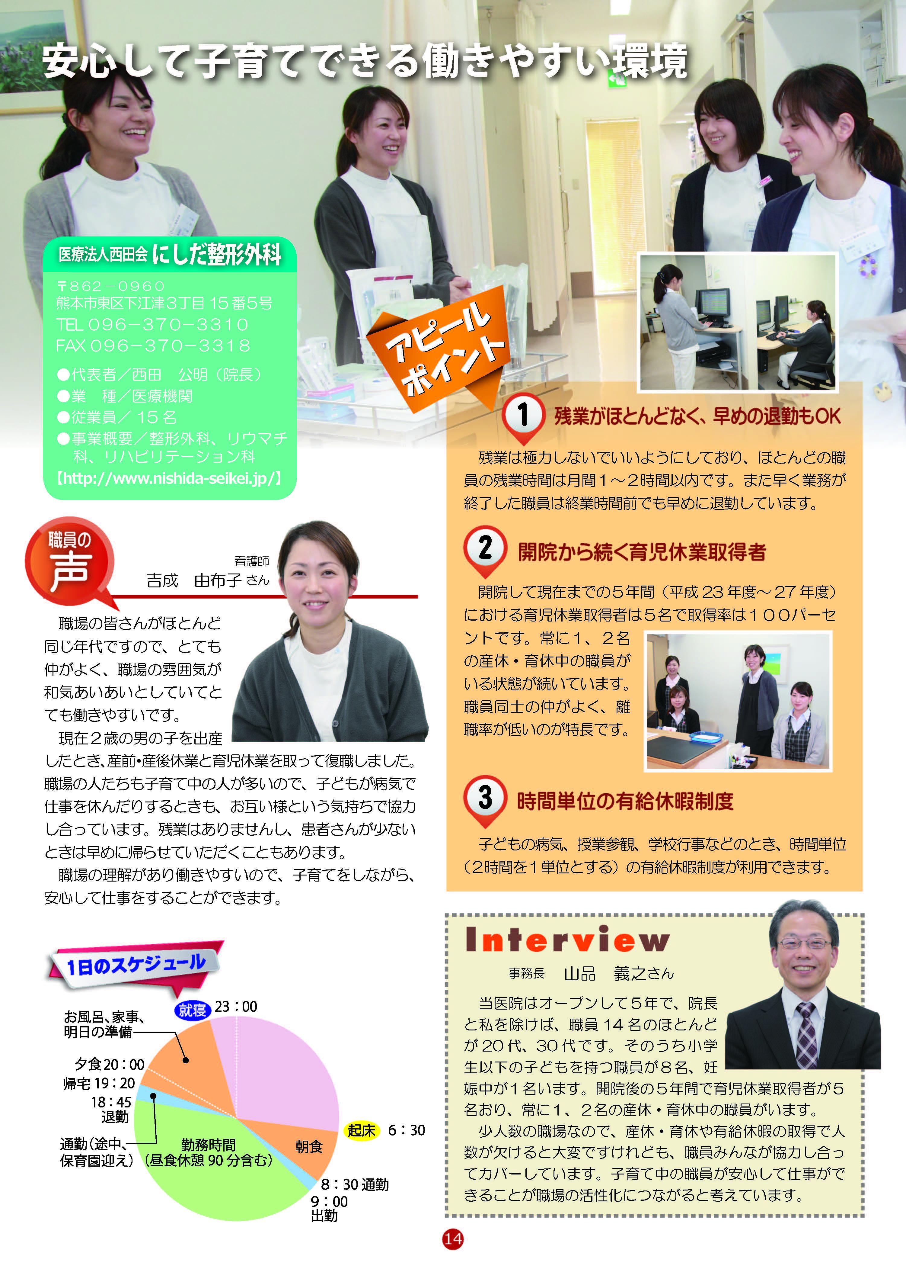 熊本市子育て支援優良企業