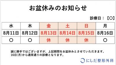13〜15お休み